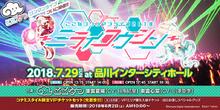 「ひなビタ♪」ここなつ初のワンマンライブが7月29日に開催! VIPチケットセットの販売も