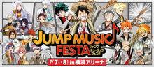 ジャンプ音楽満載「ジャンプミュージックフェスタ」、作家陣描き下ろしの限定イラストが公開に! ボーカル・ルフィーがリーダー