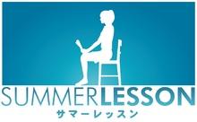 「サマーレッスン」初のCDアルバムが発売決定! ドラマ・キャラソン・サントラ収録、声はバイノーラル録音