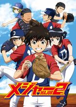 「メジャーセカンド」第10話感想:いよいよ少年野球・神奈川大会開幕!