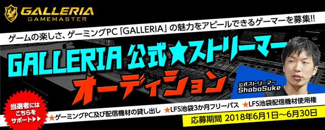 サードウェーブ、GALLERIAといっしょにeスポーツを盛り上げてくれる「GALLERIA 公式ストリーマー」を募集中!