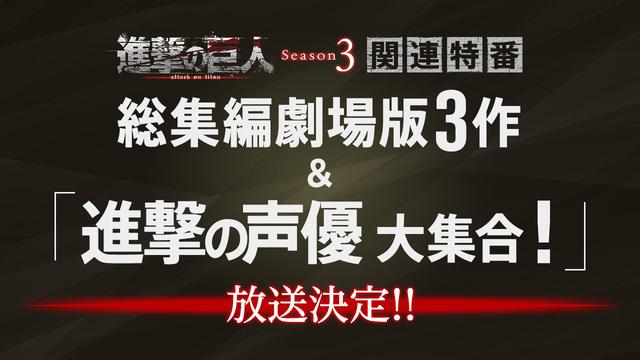 「進撃の巨人」総集編劇場版3作を7月にNHK総合で放送! 主演キャスト陣出演の生放送SP番組も放送決定