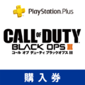 PS Plus加入者限定! PS4版「コール オブ デューティ ブラックオプス III ダウンロード通常版」が実質0円で配信中!