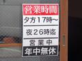 居酒屋「伝説の串 新時代 秋葉原本店」が6月29日OPEN!! 伝串50円 生ビール190円など