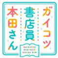 「ガイコツ書店員 本田さん」、最新ビジュアルとPV第1弾を公開! 本田さん役は斉藤壮馬
