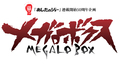 「メガロボクス」Blu-ray BOX新CMに「あしたのジョー」矢吹丈 役・あおい輝彦が参戦!
