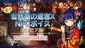 3DS「世界樹の迷宮X(クロス)」、公式サイト更新! 「ショーグン」「ゾディアック」詳細ページを公開
