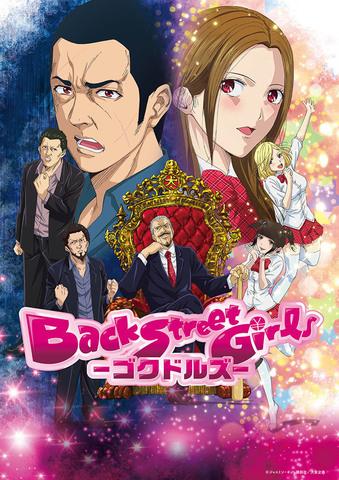 「Back Street Girls」本ビジュアル公開! ゴクドルズ虹組のぐるぐるバット対決の結果は?