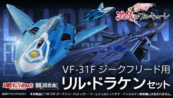 「劇場版マクロスΔ激情のワルキューレ」から、リル・ドラケン2機にVF-31への取り付けパーツがついて再登場!