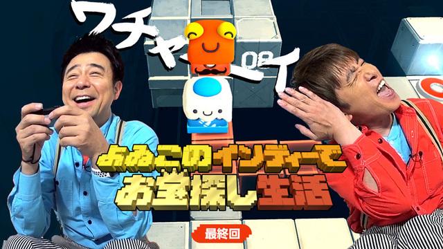 Switchのインディーゲームの中からお宝ソフトを発掘するWEB番組「よゐこのインディーでお宝探し生活」第4回(最終回)が公開!