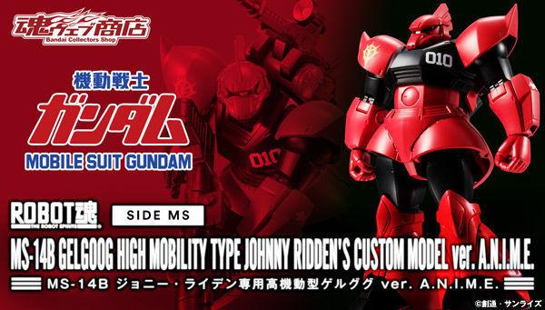 「機動戦士ガンダム(MSV)」から、ジョニー・ライデン少佐が搭乗する高機動型ゲルググが「ver. A.N.I.M.E.」シリーズで登場!