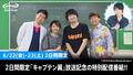 三瓶由布子、小西克幸、鈴村健一が出演の「キャプテン翼」特番が2018年6月22、23日の2日間限定で配信決定!