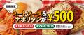「スパゲッティーのパンチョ」、6月20日よりミートソース&ナポリタン500円セールを実施!