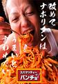 「スパゲッティーのパンチョ」、6月20日よりミートソース&ナポリタン500円セールを実施! 6/28追記 本日より「秋葉原昭和通り口」店でセール実施中!