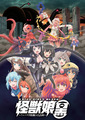 新作アニメ「怪獣娘(黒)」が11月に劇場公開決定! キービジュアルも公開