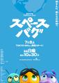 夏アニメ「スペースバグ」の魅力満載! 主人公ミッジ役・小川夏実によるアキバ総研オリジナルコメントつき予告動画が到着!