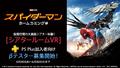 PSVR用アプリ「シアタールームVR」、初のハリウッド3D映画のβテストを7月4日より実施!