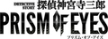 PS4/Switch「探偵 神宮寺三郎 プリズム・オブ・アイズ」、PV映像公開! Twitterキャンペーン&店舗特典情報も到着