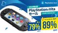 PS Vitaの人気タイトルが最大89%OFF! 本日6月21日より「PlayStation Vita セール」を実施!