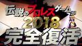 「ファイヤープロレスリング ワールド」、PS4版のゲーム内容を網羅したトレーラー第2弾を公開!