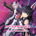 スマホ向け3DアクションSTG「アリス・ギア・アイギス」、ZUNTATAが手がけるサントラCDを9月25日発売!