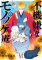 TVアニメ「不機嫌なモノノケ庵」第2期が制作決定! 梶裕貴、前野智昭のキャストコメントも到着