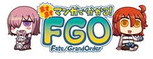 「Fate/Grand Order」、「ますますマンガで分かる!FGO」第47話を更新!