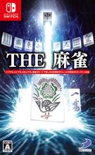 Switch「THE 麻雀」、本日6月21日発売! いつでも、どこでも、だれとでも楽しめる本格3D麻雀