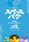 夏アニメ「スペースバグ」の魅力満載! 主人公ミッジ役・小川夏実によるアキバ総研オリジナルコメントつき...