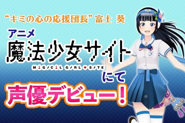 人気バーチャルYouTuber富士葵が声優デビュー! アニメ「魔法少女サイト」に出演決定