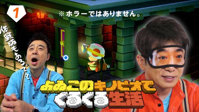 よゐこのおふたりが「進め!キノピオ隊長」に挑戦! 「よゐこのキノピオでぐるぐる生活」第1回が公開!