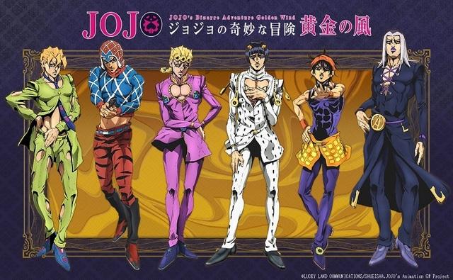 第5部 、ついにアニメ開幕! 「ジョジョの奇妙な冒険 黄金の風」、2018年10月よりTVアニメ放送決定ィィィイイッ!