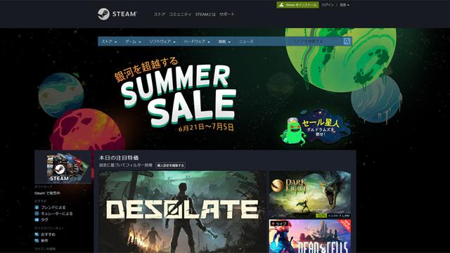 Steam、「銀河を超越するSUMMER SALE」を開催! 人気PCゲームが大特価で販売中