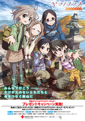 アニメ「ヤマノススメ サードシーズン」×献血キャンペーンが7月1日より京都で初開催!