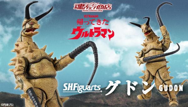 「帰ってきたウルトラマン」シリーズより、グドンがS.H.Figuartsに登場!! ツインテール用ダメージ頭部が付属