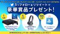 PS4 Proが当たる! SIE、3つのPS公式アカウントをフォロー&リツイートキャンペーンを実施中!