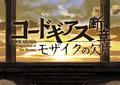 サンライズ・矢立文庫で紡がれる6編の物語! 「コードギアス断章 モザイクの欠片」が7月4日より連載スタート!