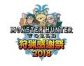7月15日開催の「モンスターハンター:ワールド 狩猟感謝祭 2018」、注目のステージ&追加情報を公開!