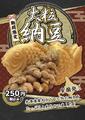 納豆とエンタテインメントの融合! 『セガのたい焼き「大粒納豆」』が7月1日より数量限定で発売決定!