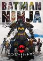 「ニンジャバットマン」アメコミ×戦国時代劇=大人のまんが祭り!【犬も歩けばアニメに当たる。第41回】