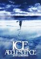 劇場版「ユーリ!!! on ICE」、待望のティザービジュアル&スペシャルムービー解禁!!!