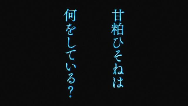 「ひそねとまそたん」第11話感想:くぎゅの演技は絶品……! そしてラストに向けて怒濤の急展開!