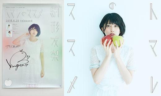 【プレゼント】声優・駒形友梨のサイン入りポスターが当たるリツイートキャンペーン開始!