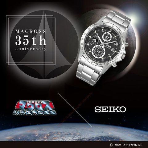 「超時空要塞マクロス」の全てのファンに捧ぐ、35周年限定腕時計が「SEIKO」とのコラボで誕生