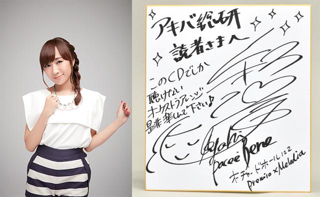 【プレゼント】高垣彩陽CD発売記念! サイン入り色紙プレゼント