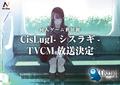 PC用ノベルゲーム「CisLugI-シスラギ-」、同人ゲーム初のTVCMが放送決定! 体験版第1弾配信&動画尺39分のグランドPVも公開に