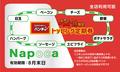 「スパゲッティーのパンチョ」、ナポの日(7月10日)に先着でトッピング定期券&特製スマホリングをプレゼント!