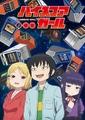 「ハイスコアガール」、キャラクターボイス入りの放送直前PVが公開!