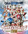 【プレゼント】夏はウルフェス! 「ウルトラマンフェスティバル2018」に5組10名様をご招待!
