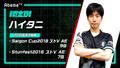 AbemaTVの視聴者参加型ゲームショー『賞金首』に「ストV AE」が登場! 初回放送には、ときど・板ザン・藤村が出演決定